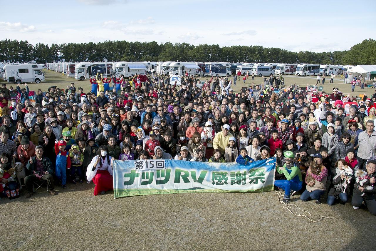 「第15回 ナッツRV感謝祭」を開催、神奈川・愛知・京都店合同キャンプ大会