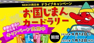 西日本22府県と連携したドライブキャンペーン「お国じまんカードラリー2015」を実施