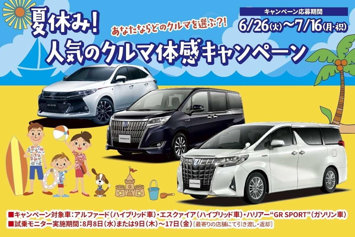 東京トヨペット「夏休み!人気のクルマ体験キャンペーン」を実施中!人気モデルの試乗モニター募集