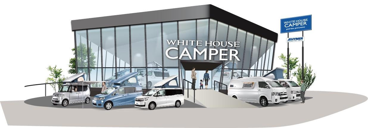 ホワイトハウス、キャンピングカー拠点 「ホワイトハウスキャンパー横浜」をグランドオープン