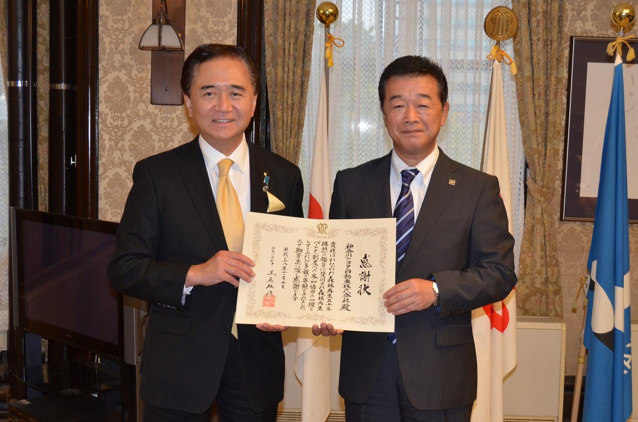 神奈川トヨタ自動車、森林保護活動で県知事より感謝状