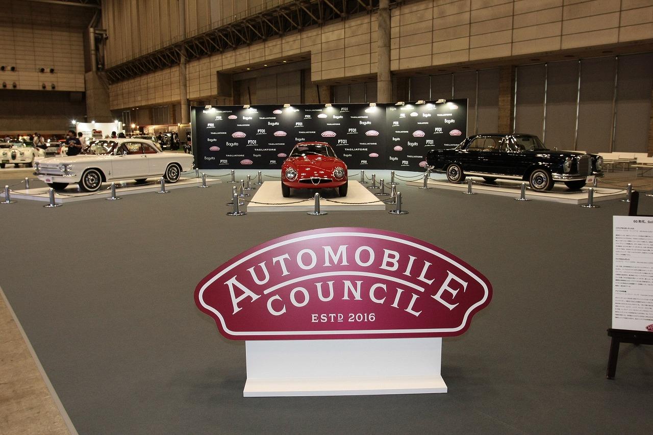 日本のモーターシーンを牽引してきた内外の名車約100台を展示 オートモビルカウンシル