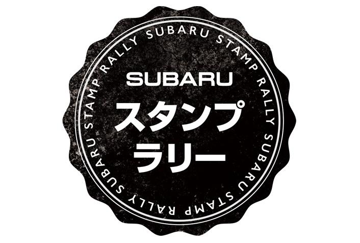 「SUBARUスタンプラリー」3月3日から開始!ドライブの楽しさを広げるスポットやSUBARUの歴史を紹介
